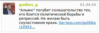 gudkov_twi
